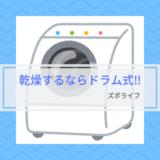 洗濯機の乾燥機能を使うならドラム式がオススメ!家電屋が解説します
