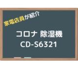 【コロナ 除湿機 CD-S6321】梅雨時期にはコレ!家電店員が紹介