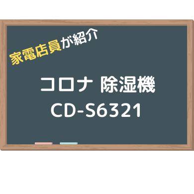 コロナ 除湿機 CD-S6321