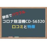 コロナ除湿機 CD-S6320
