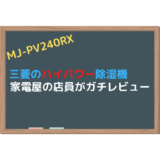 【除湿力No1】三菱の除湿機MJ-PV240RXを家電屋の店員がガチレビュー