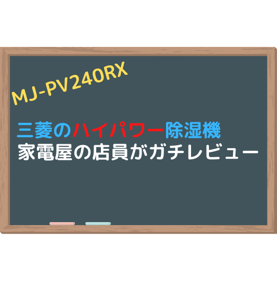 三菱 除湿機 MJ-PV240RX