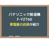 F-YZT60 1人暮らし 除湿機