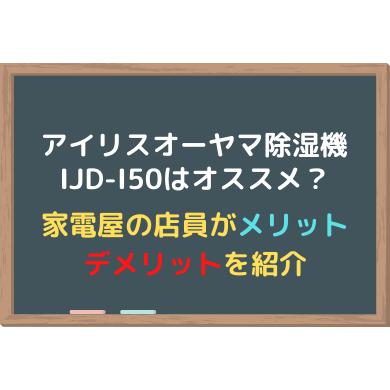 アイリスオーヤマ 除湿機 IJD-I50